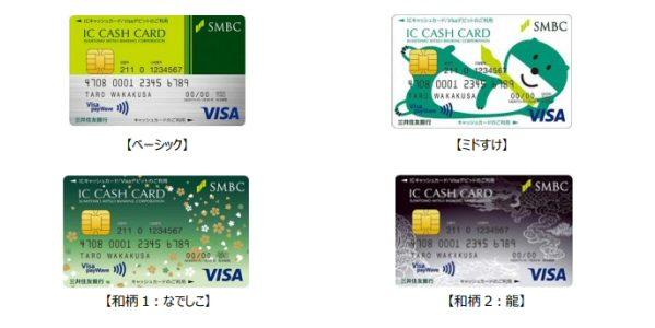 三井住友カード、SMBCデビットをリニューアル キャシュカード機能を搭載