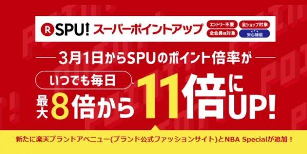楽天、SPU(スーパーポイントアッププログラム)をリニューアル 最大11倍に