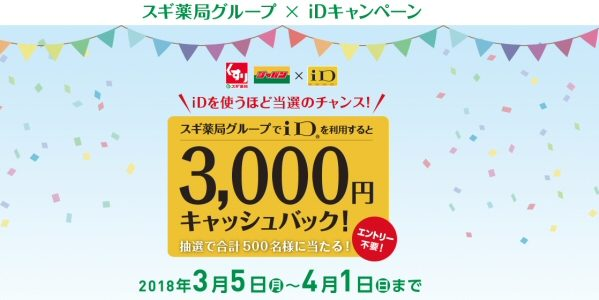 スギ薬局・ジャパン、電子マネー決済を導入 iD利用で3,000円キャッシュバックキャンペーンも