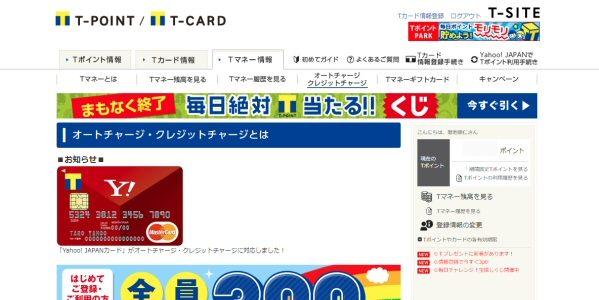 Tマネー、Yahoo! JAPANカードでクレジットチャージ・オートチャージサービスを開始