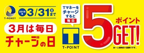 Tマネー、TSUTAYAやファミリーマートなどでTマネーのチャージキャンペーンを実施