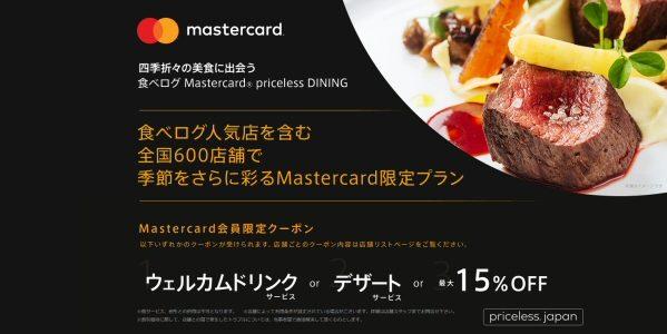 Mastercard、食べログ人気店を含む600店舗で優待キャンペーンを実施