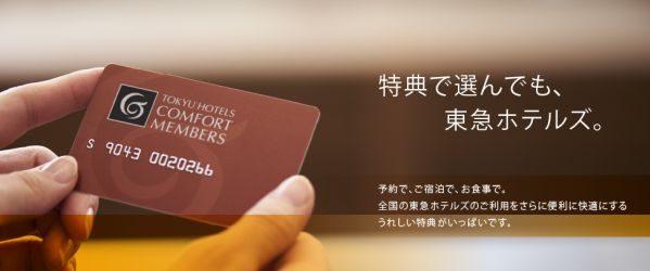 東急ホテルズ、コンフォートメンバーズの新しいサービスを開始