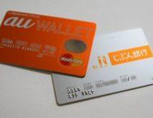 au WALLETプリペイドカードがMastercardブランドのデビットカードのように使える!