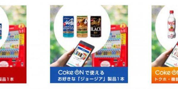 ギフティ、コカ・コーラ社が提供する「Coke ON」で利用可能なドリンクeギフトを販売