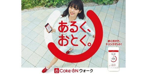 歩くとポイントが貯まり、貯まったポイントでドリンクチケットに交換できる「Coke ON ウォーク」が開始