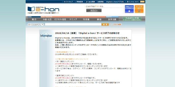 電子書籍サイト「Digital e-hon」がサービス終了 書籍購入分をポイントで返金
