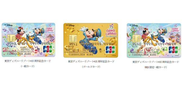 JCB、ディズニー★JCBカードに期間限定デザインを追加