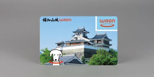イオン、福知山市と提携した「福知山城WAON」を発行開始