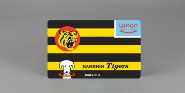 イオンリテール、阪神タイガースをデザインした「阪神タイガースWAON」を発行