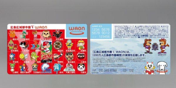 イオンリテール、広島広域都市圏版ご当地WAON「広島広域都市圏V WAON(ヴイワオン)」を発行
