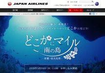 JAL、どこかにマイルで南の島限定サービスを開始