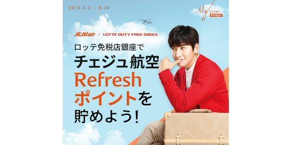 ロッテ免税店銀座、チェジュ航空Refreshポイントと提携