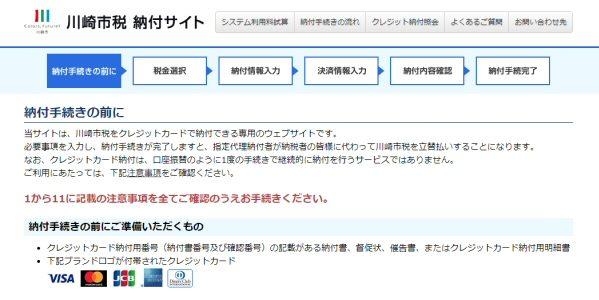 神奈川県川崎市、市税のクレジットカード納付を開始