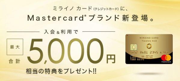 住信SBIネット銀行、ライフカードと提携した「ミライノ カード(Mastercard)」を発行