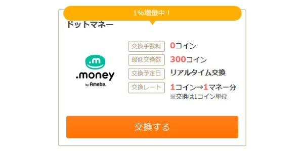 お財布.com、ドットマネーへのポイント交換サービスを開始 1%増量キャンペーンも