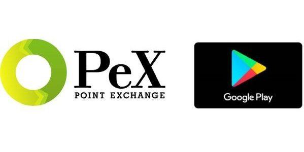 PeX、PeXポイントからGoogle Playギフトコードへの交換を開始