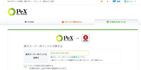 PeXポイント、楽天スーパーポイントへのポイント交換サービスを開始