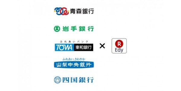 楽天Edy、四国銀行・東和銀行・岩手銀行・山梨中央銀行・青森銀行の預金口座からチャージが可能に