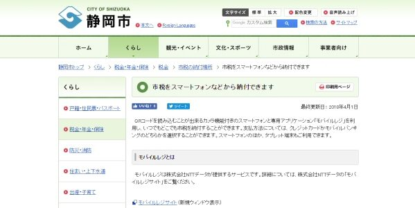 静岡市、クレジットカードで税金を納付できるサービスを開始