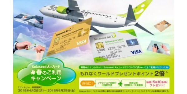 ソラシドエア、Solaseed Airカード会員向けにポイント2倍キャンペーンを実施
