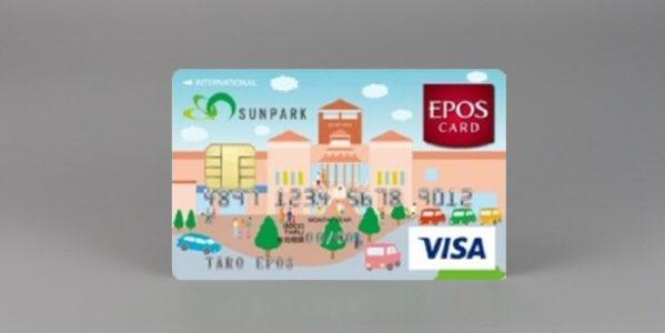 エポスカード、おのだサンパークと提携した「サンパークカード エポス」を発行