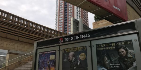 TOHOシネマズで無料映画鑑賞! ラグジュアリーカードなら毎月1~3回無料で映画鑑賞が可能