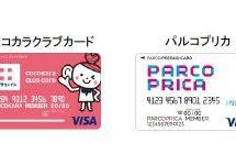 ゆうちょATMからココカラクラブカードとパルコプリカへのチャージが可能に