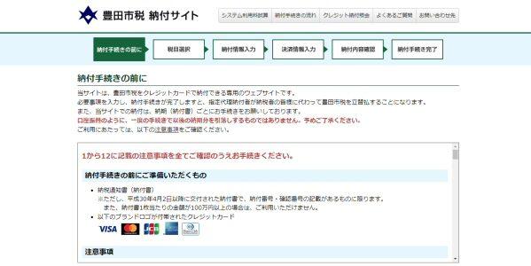 愛知県豊岡市、市税のクレジットカード納付を開始