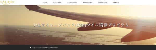 JAL、ACTIVE LIFE ASIAでマイルが貯まるサービスとマイル交換サービスを開始