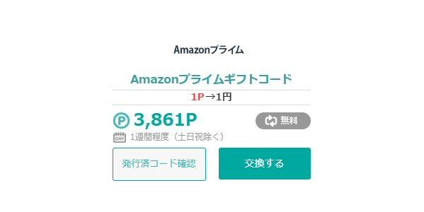 モッピーとお財布.comで、Amazonプライムギフトコードへのポイント交換を開始