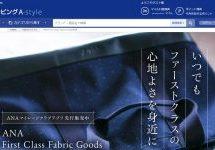 ANA、ファーストクラスシート生地を利用した「ANA First Class Fabric Goods」を発売