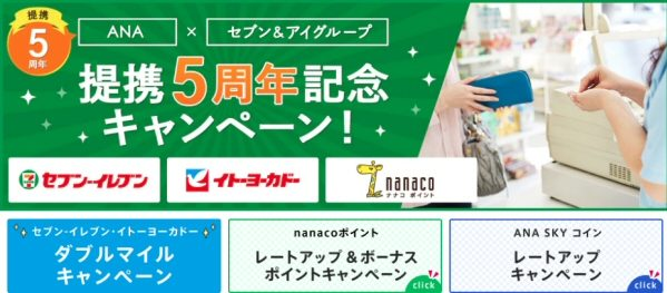 ANA、nanacoポイントとの交換レートアップキャンペーンを実施