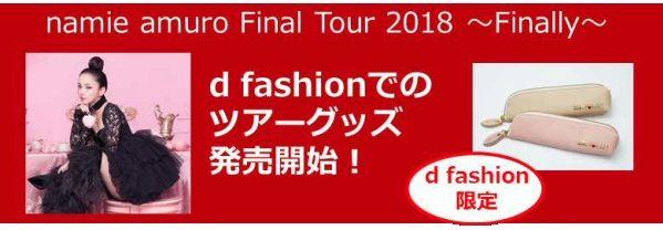 ドコモ、安室奈美恵さんのd fashion限定ツアーグッズを発売開始
