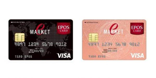 エポスカード、ネットショップ上でリアルタイム審査を実現 提携カード「Eマーケットカード」を発行