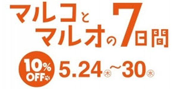 エポスカード、丸井グループで10%OFFになる「マルコとマルオの7日間」を開催
