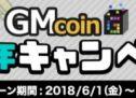 GMコイン、4周年キャンペーンを実施