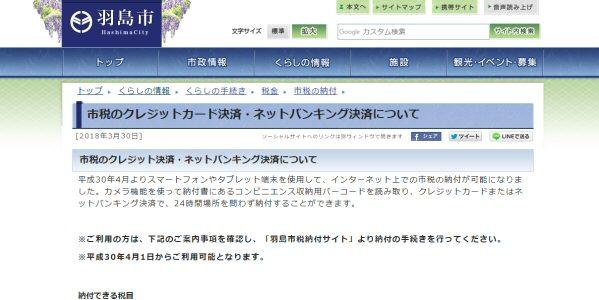 岐阜県羽島市、市税のクレジットカード納付を開始