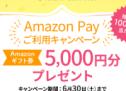 日比谷花壇、オンラインショッピングサイトにAmazon Payを導入