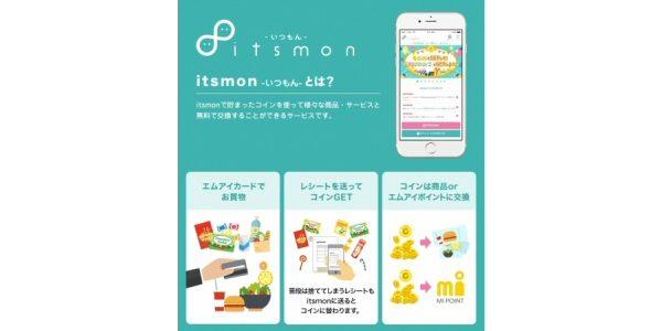 エムアイカード、クーポンサービス「itsmon(いつもん)」とのサービス連携を開始