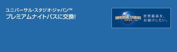 JAL、ユニバーサル・スタジオ・ジャパン プレミアムナイトパスへの交換開始