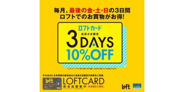 ロフト、対象カードで10%OFFになる「3DAYS」を開催