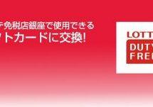 JAL、ロッテ免税店銀座で使用できるギフトカードへの交換を開始