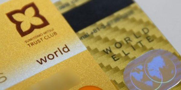 Mastercardブランドのブラックカード WORLD(ワールド)とWORLD ELITE(ワールドエリート)の違いとは?
