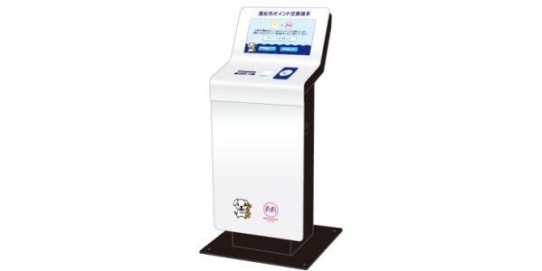 香川県高松市、無人端末の操作で自治体ポイントを「めぐりんマイル」に交換できる端末を設置