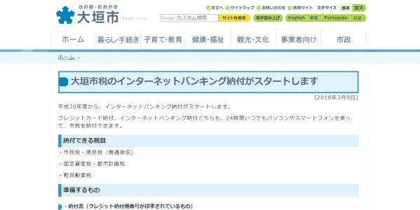 岐阜県大垣市、市税のクレジットカード納付を開始