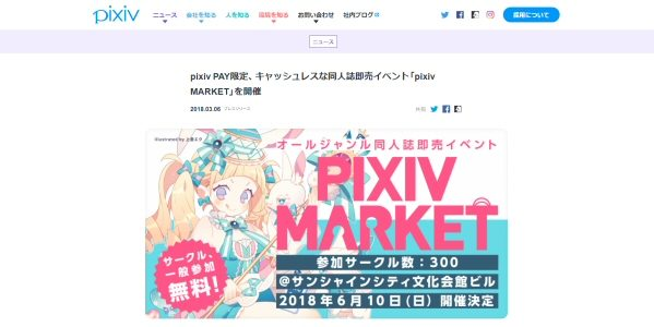pixiv、キャッシュレスな同人誌即売イベント「pixiv MARKET」を開催