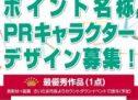 埼玉県さいたま市、地域ポイントの「さいたまポイント」を開始
