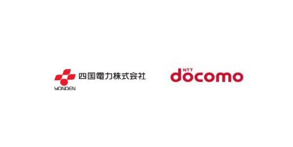 四国電力、四国内のドコモショップで「よんでんコンシェルジュ」入会キャンペーンを実施
