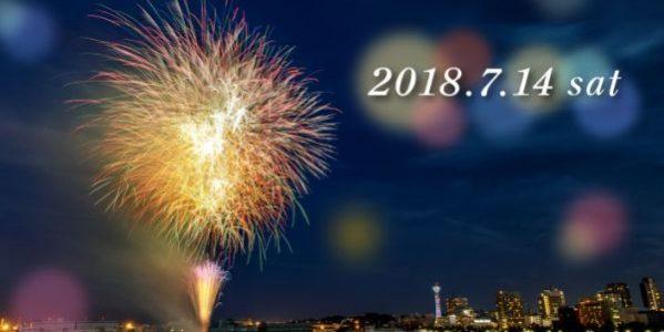 アメリカン・エキスプレス、ポイントで横浜の花火大会の指定席を予約できるキャンペーンを実施